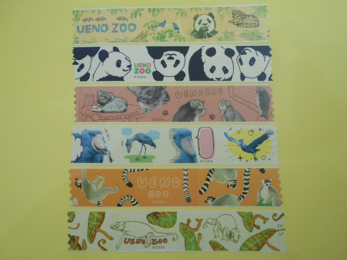 【商品情報】マスキングテープが発売されました!柄はスタンプアート・パンダ・マヌルネコ・ハシビロコウ・ワオキツネザル・カメレオンの6種類です。お好きな柄を見つけにぜひお店にお越し下さい!¥518(税込)   #uzoo_g