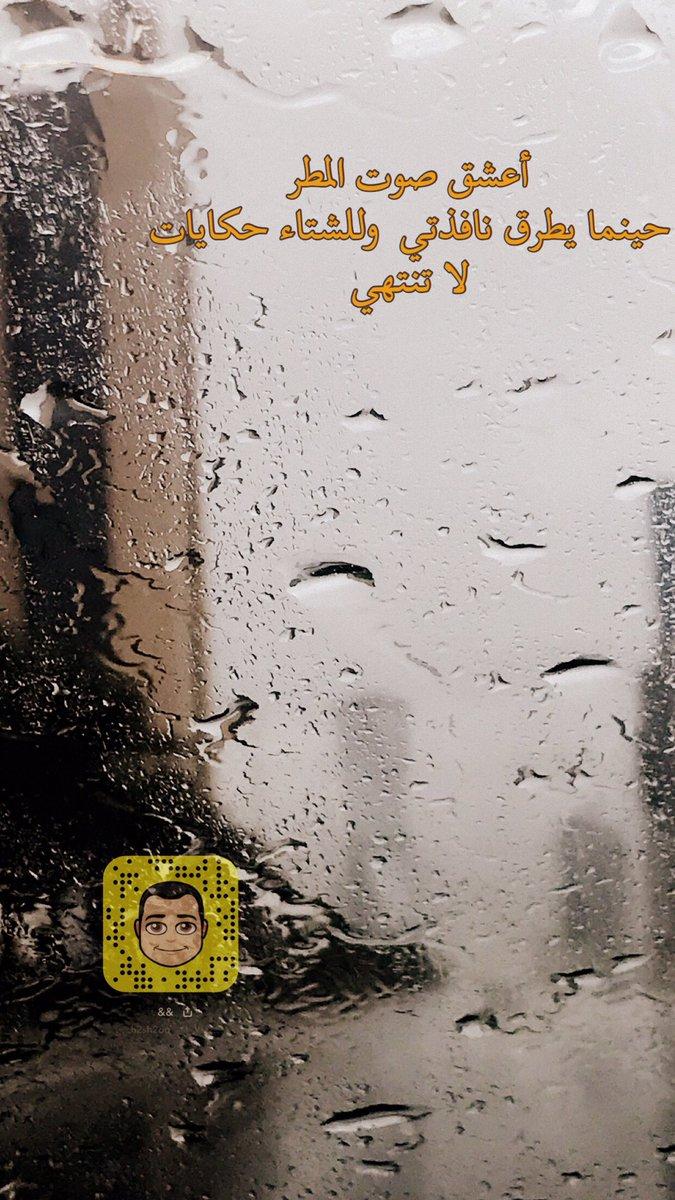 طموح طالب On Twitter أعشق صوت المطر حينما يطرق نافذتي وللشتاء حكايات لا تنتهي أمطار الرياض صباح الاجواء الحلوة