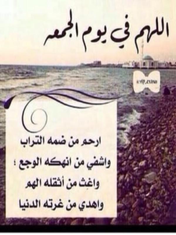 اللهم استجب دعاء من دعاك في هذا اليوم ال...