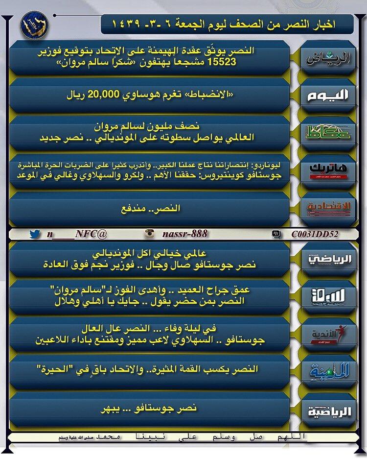 موجز اخبار #النصر من الصحف ليوم الجمعة ٦...