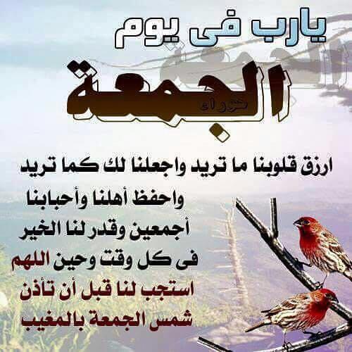 اللهم صل وسلم على نبينا محمد  🌹🌹🌺🌺🍁 #جمع...