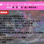 映画「ノーゲーム・ノーライフ ゼロ」Blu-ray&DVDが2018年2月23日(金)に発売決定!原…