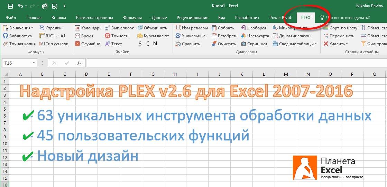 НАДСТРОЙКА PLEX 2 5 ДЛЯ MICROSOFT EXCEL 2007 2013 СКАЧАТЬ БЕСПЛАТНО