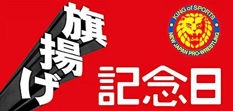 [新日本プロレス・日程] 来年の旗揚げ記念日開催が決定、今度は全5大会に! →h...