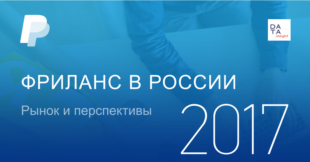 Freelance russia предложения работы фрилансер