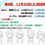 【明日放送!】明日23:30~最速放送開始のアニメ「アイドルマスター SideM」第8話より原画を公…