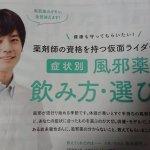 風邪薬の選び方かぁ…(ページをめくる)!?!!?! ブゥン!!!! pic.twitter.com/…