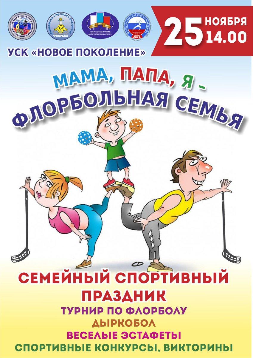 справлюсь, плакат мама папа я спортивная семья шаблоны модные провалы тоже
