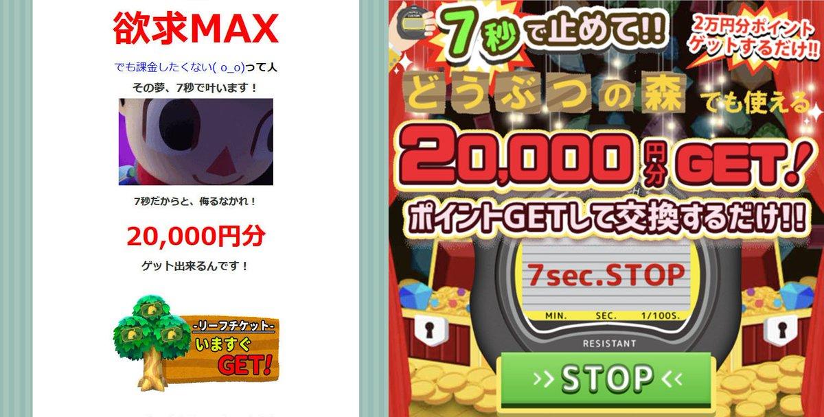 200RT 「7秒で2万円分GET!」――「どうぶつの森」や「DQライバルズ」に...