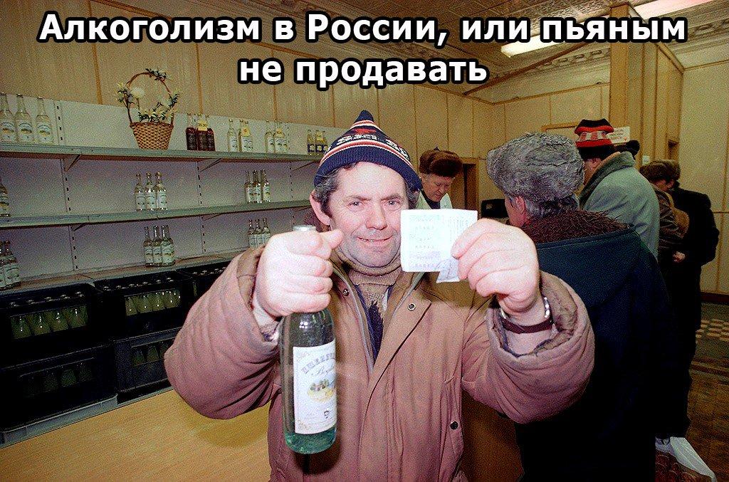 День алкоголика в россии
