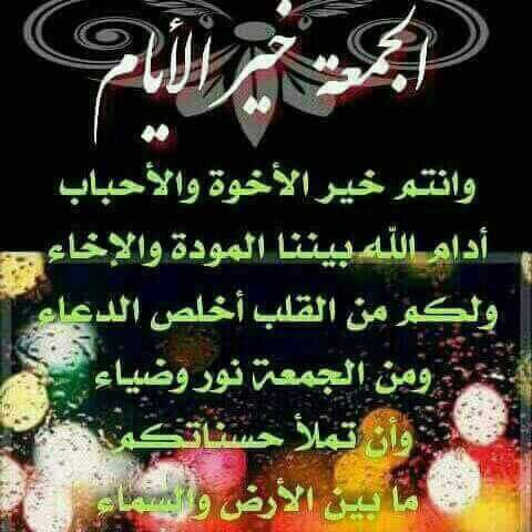 ا م د فرح غانم صالح בטוויטר جمعة مباركة على زوجي حبيبي وابي واخي