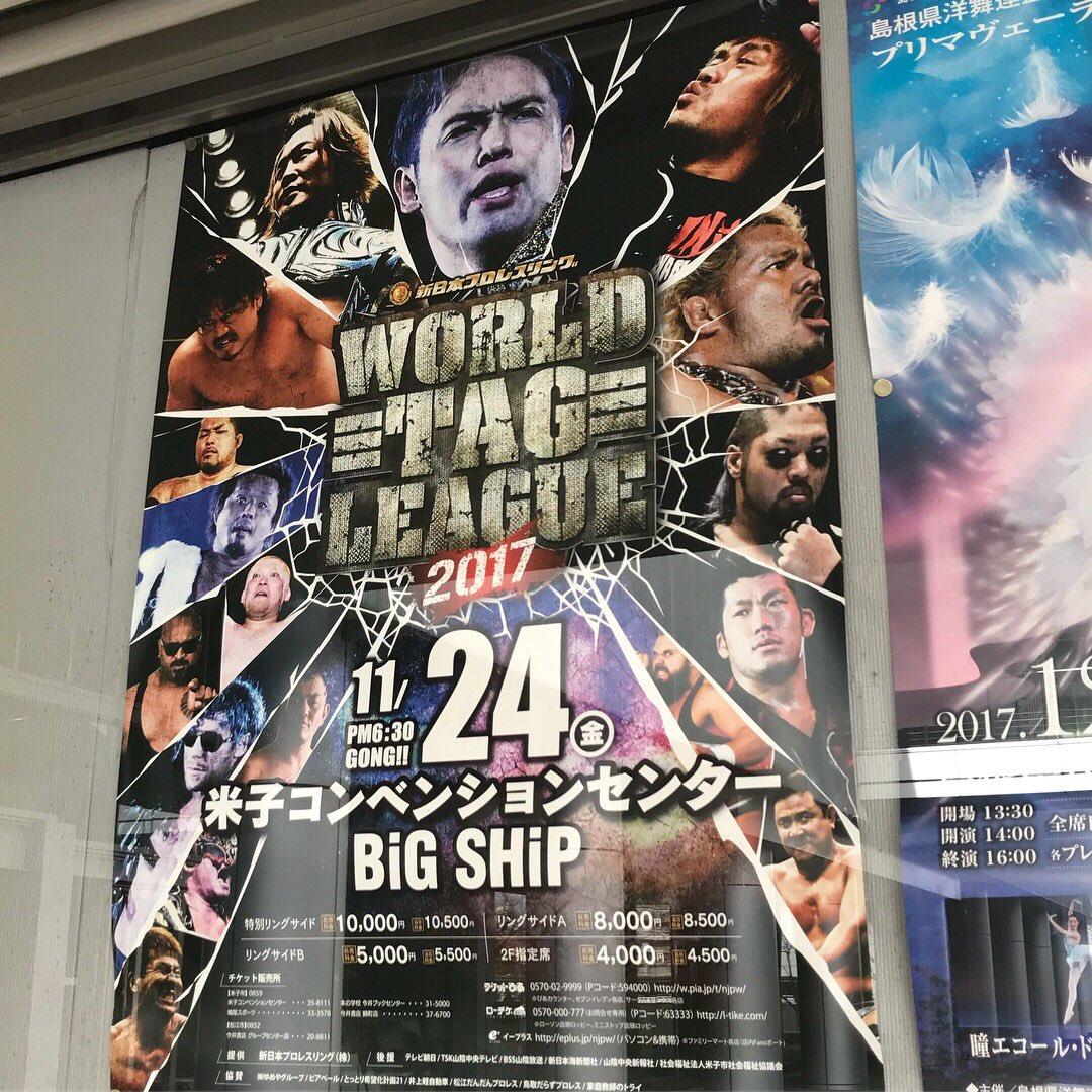 米子オフ…新日本プロレス米子大会に🐻👍 WORLD TAG LEAGUE 201...