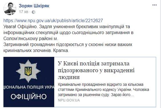 """Бывший боец """"Донбасса"""" Новиков задержан по подозрению в похищении человека, - Нацполиция - Цензор.НЕТ 361"""