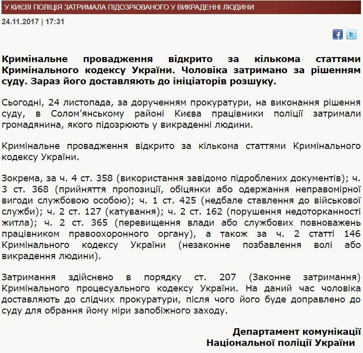 """Бывший боец """"Донбасса"""" Новиков задержан по подозрению в похищении человека, - Нацполиция - Цензор.НЕТ 8881"""