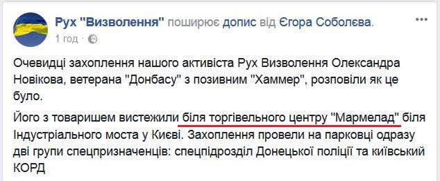 Новикова задерживали две группы спецназа, - Егор Соболев - Цензор.НЕТ 3065
