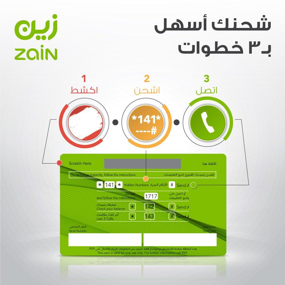 زين السعودية בטוויטר شحن أول تحول من اليوم ورايح الخطوات أسهل بدون إدخال رقم الهوية أو الإقامة لشحن خطك للتفاصيل زيارة الرابط Https T Co Fewwaucbx7 Https T Co Nlwlzdhhb1
