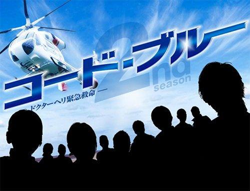 ドラマ コードブルー2シーズン 動画 10話  大惨事!航空機墜落 黒田脩二(柳...