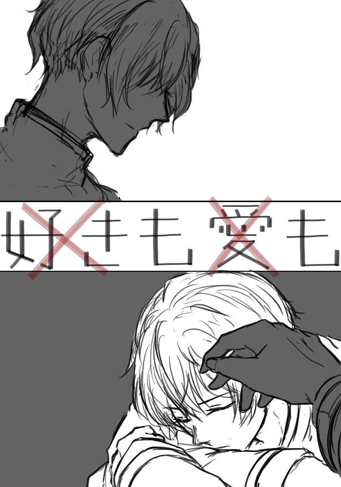 @bokutachi_kabe 好きも愛も「ない」 無いことだけが「ある」 関係...