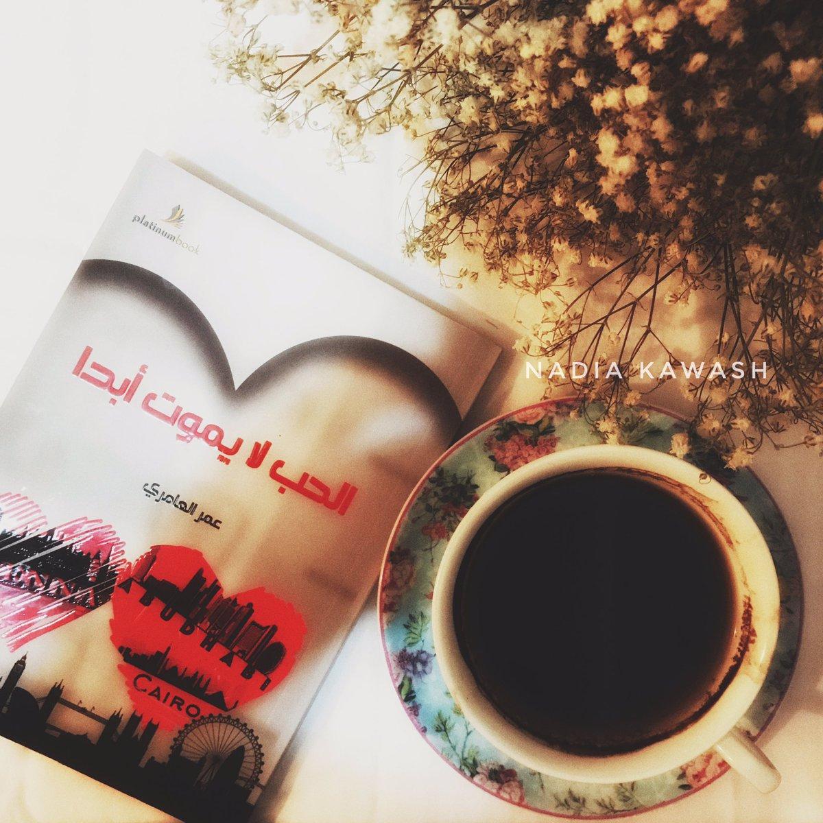 مجموعة قصصية للمبدع #عمر_العامري  مع نهاية  كل قصة في هذا الكتاب يوصلنا المؤلف للفكرة المحور وهي أن (الحب لا يمـوت أبداً) ♥️  هل هو فعلاً كذلك؟ لا يموت؟؟؟❤️