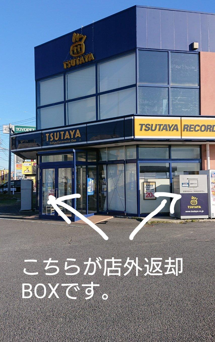 池上 tsutaya