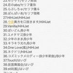 【湾岸HiB 11/25昼初日】セトリ pic.twitter.com/ysvWmRMoki