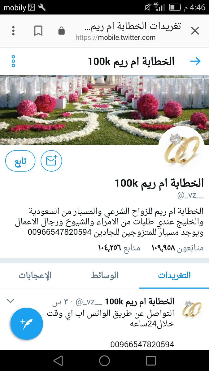 الخطابة ام ريم النصابه 100k Amreem02 Twitter
