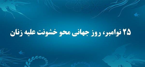 آگاهی دهی حقوقی، یکی از مسؤولیتهای ملی در پیشگیری از خشونت علیه زنان است.   کابل؛شنبه 4 قوس 1396   وزارت عدلیۀ ج.ا.ا روز جهانی محو خشونت علیه زنان را به زنان افغان و جهان مبارک باد گفته، آرزو میکند تا در حرکت خویش در راستای ایجاد یک جامعۀ خالی از...moj.gov.af/fa/news/334413