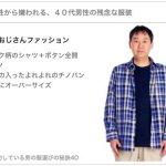 同じ40代のおじさんファッションです。 pic.twitter.com/CYTWz6zFtb