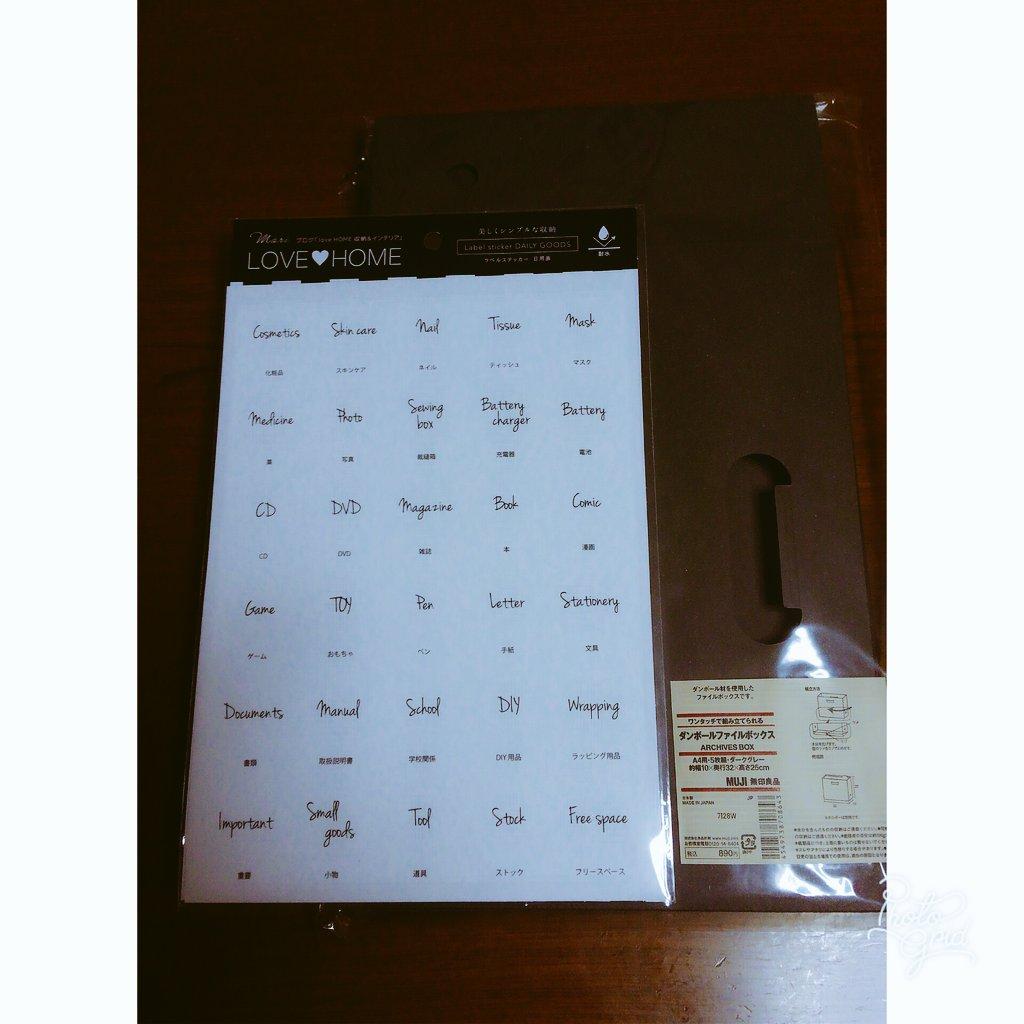 test ツイッターメディア - 明日は、 無印良品で買った、 ファイルボックスと、 キャンドゥで買った ラベルステッカー(日用品) を使って、 お片付けしようっと。  #無印良品週間 #ダンボールファイルボックス #キャンドゥ #ラベルステッカー https://t.co/tCr7NQKuXC