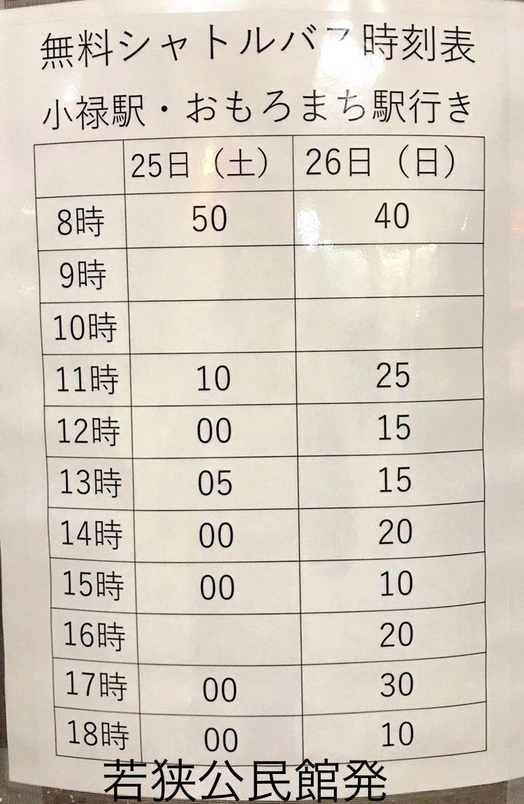若狭公民館 (@wakasakouminkan) | Twitter