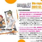 TVアニメ『アイドルマスター SideM』第1巻は来月12月27日(水)発売!DRAMATIC ST…
