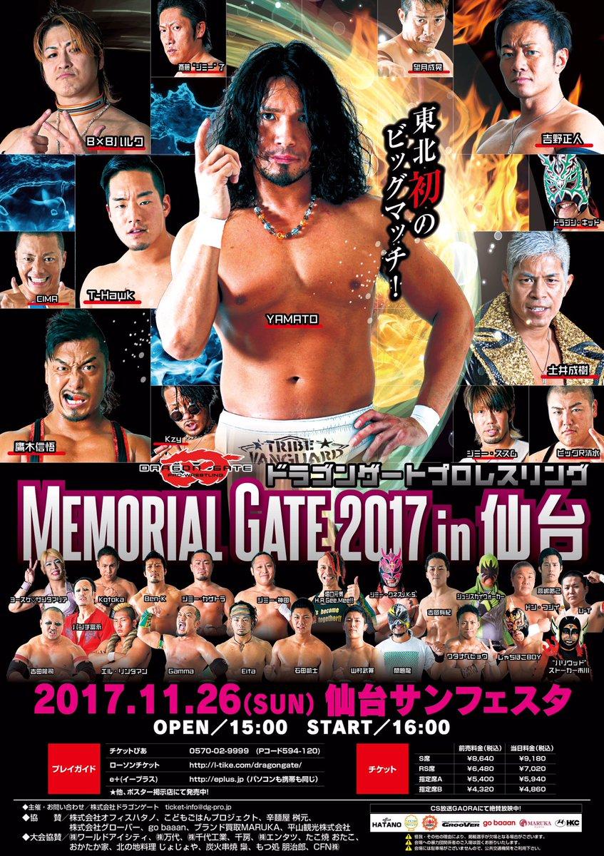 """Dragon Gate: Resultados """"Memorial Gate 2017 in Sendai"""" Tribe Vanguard retiene el cetro de tercias 2"""
