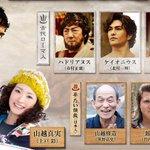 人気コミックの実写化、外国人も全員日本人キャストで、なぜか成功した作品 pic.twitter.co…