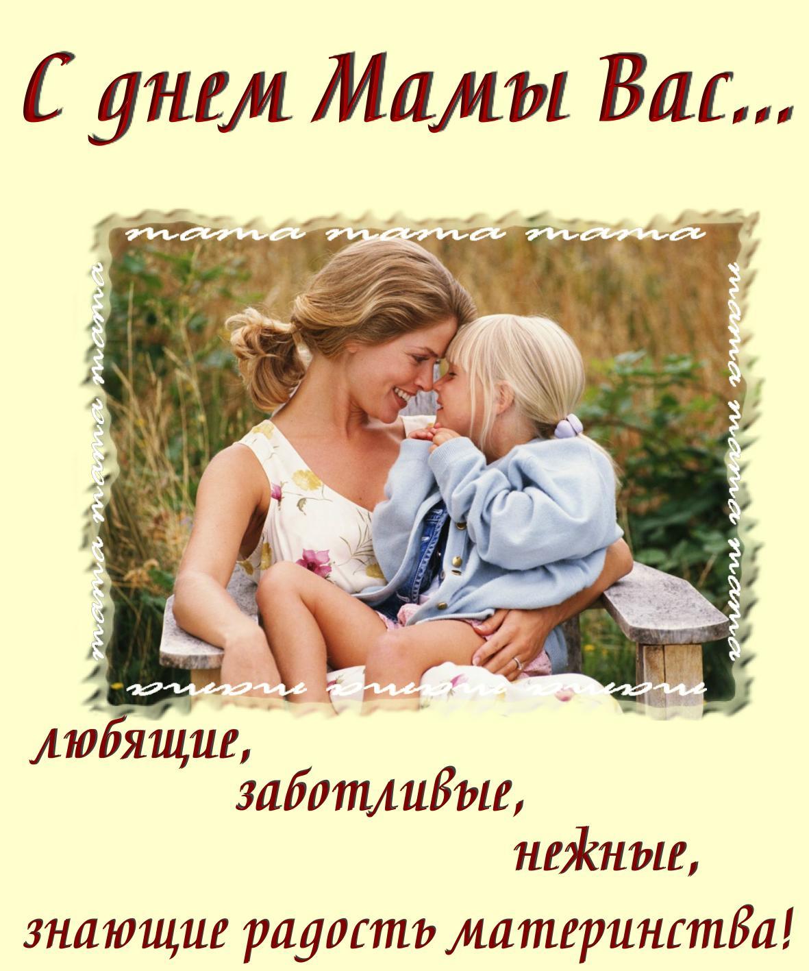 Открытки для мам в день матери