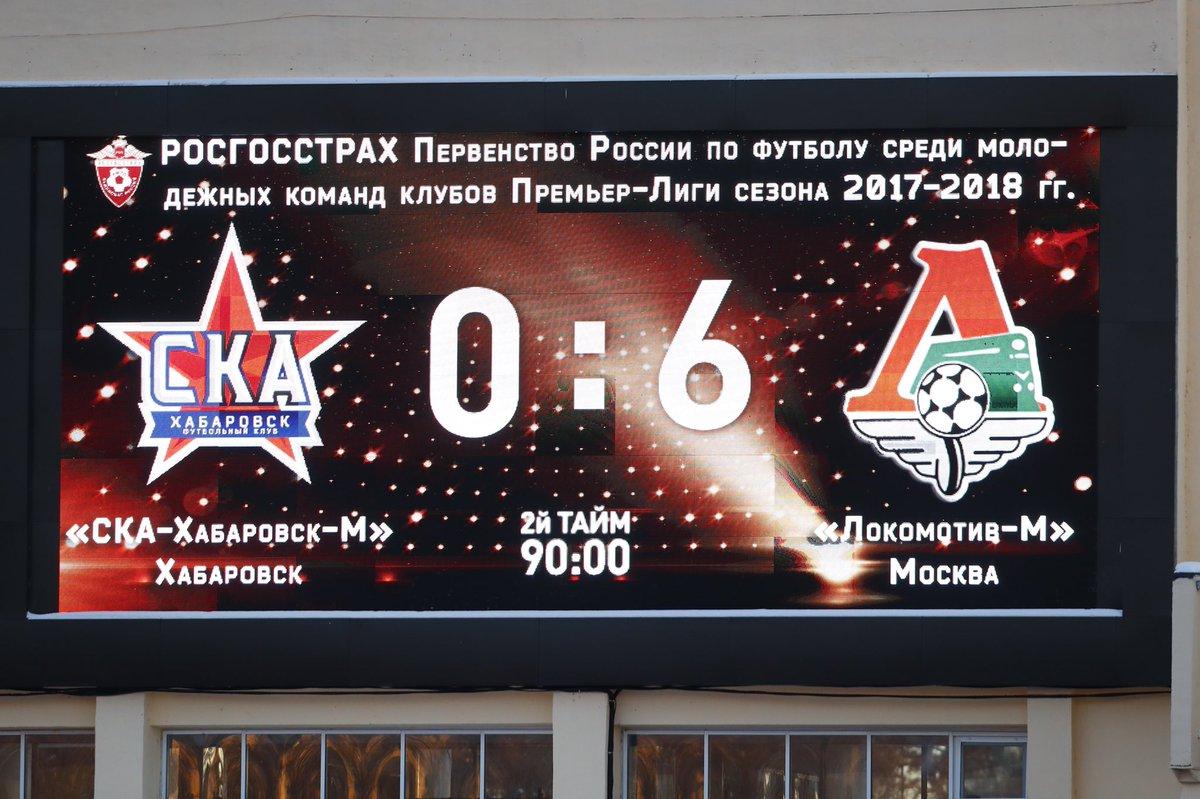 Молодежный Локомотив поглумился над Хабаровском