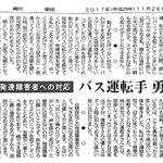 今朝の河北新報、多くの人に読まれてほしい記事。運転手さんの優しさも良い記事だけど、母親の「直接何かを…