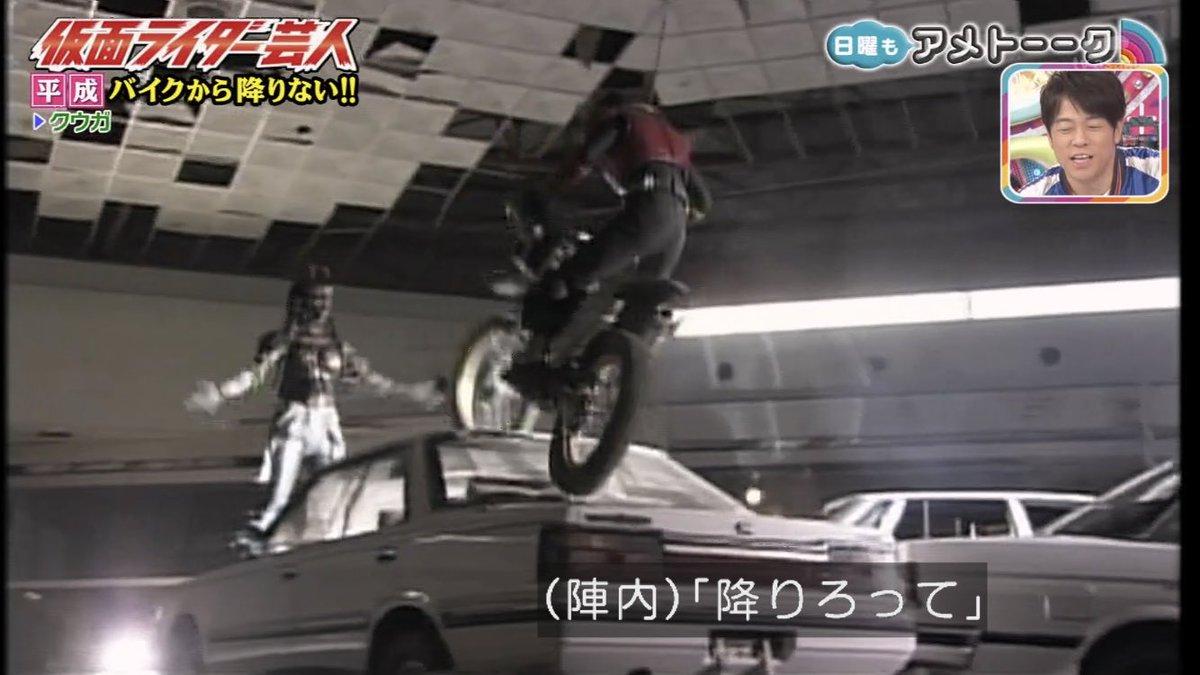 全日本トライアル選手権優勝経験のある成田匠さんのバイクスタントは必見だからホントクウガ見て #アメトーーク