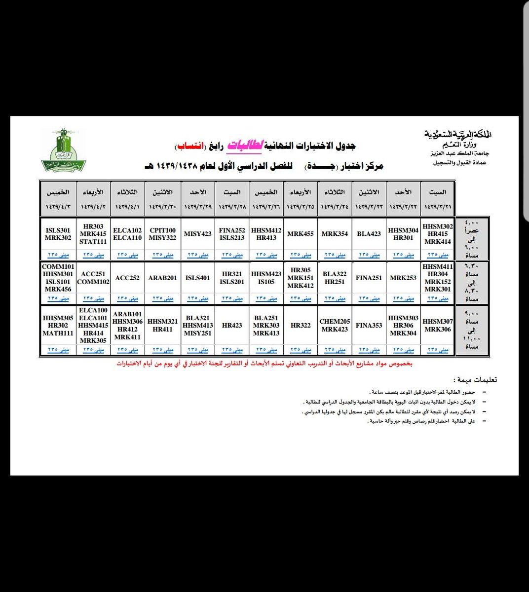 جدول اختبارات جامعة الملك عبدالعزيز انتساب