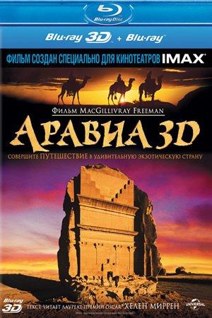 Фильмы 3d скачать торрент боги египта