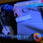 ある日本人女性が台湾旅行↓帰国する日に出発時間ギリギリに空港到着↓LCCの為チケット変更出来ず 新し…