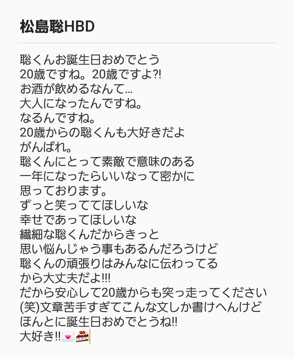 松島 聡 twitter