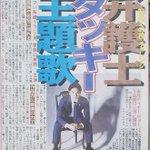 「タッキー&翼」の滝沢秀明さんが、フジテレビ系ドラマ「家族の旅路~家族を殺された男と殺した男…