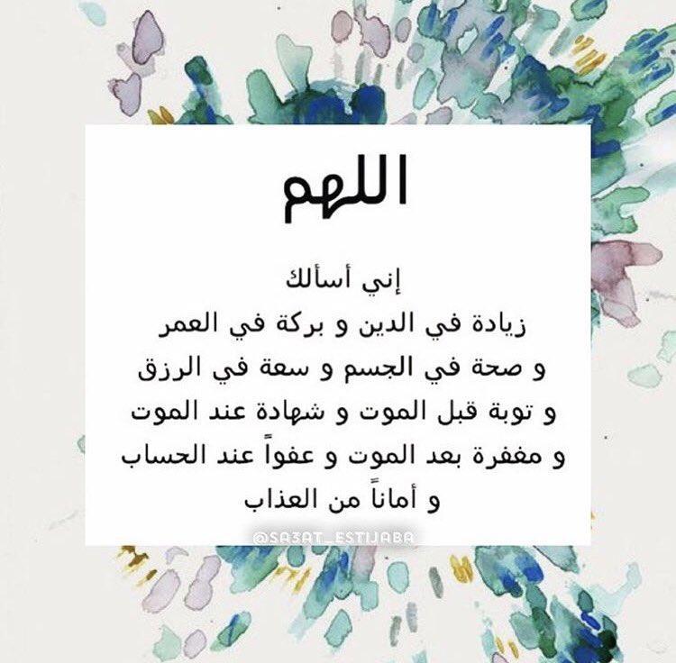 ساعة استجابة Sa3at Estijaba Twitter