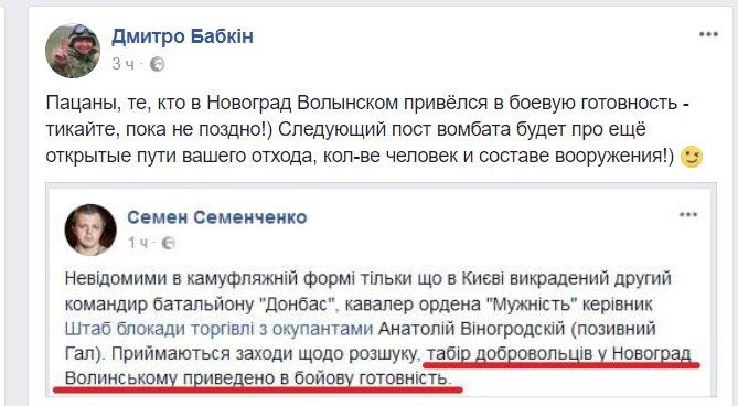 """Полиция задержала в Киеве одного из экс-командиров батальона """"Донбасс"""" Виногродского - Цензор.НЕТ 539"""