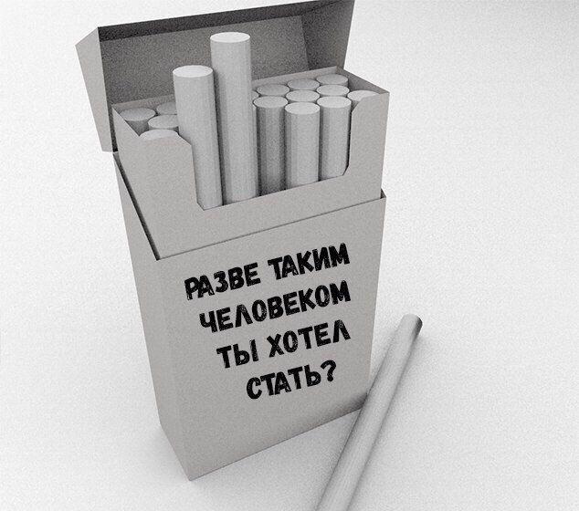 Картинка мотивация бросить курить