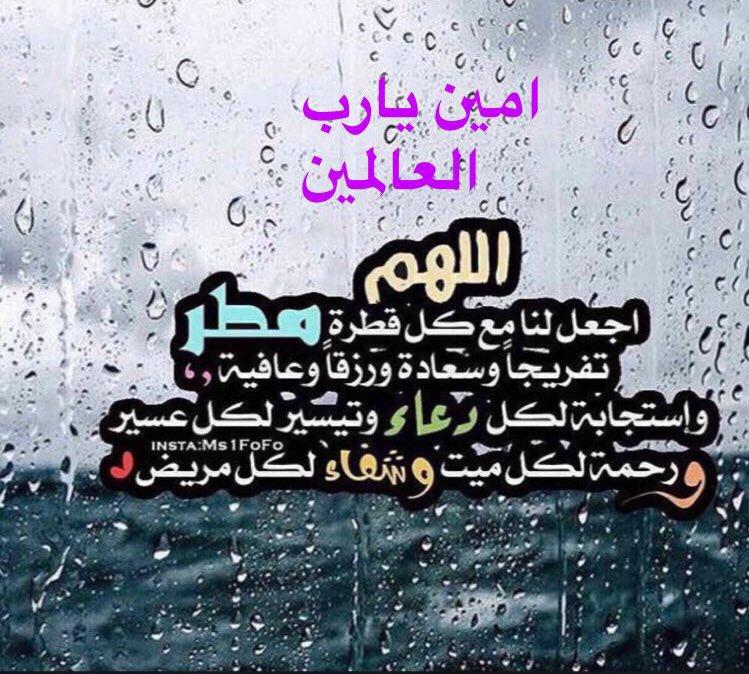 Maha Alajeel Auf Twitter رددوا دعاء المطر ولاتكونوا من الغافلين دعاء نزول المطر اللهم صيبا نافعا وإذا إشتد المطر اللهم حوالينا لاعلينا وإذا انتهى المطر مطرنا بفضل الله ورحمته Https T Co Gzmglsjenx