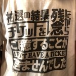 台湾のオタクが着てたTシャツ pic.twitter.com/eUKcJVfJr1