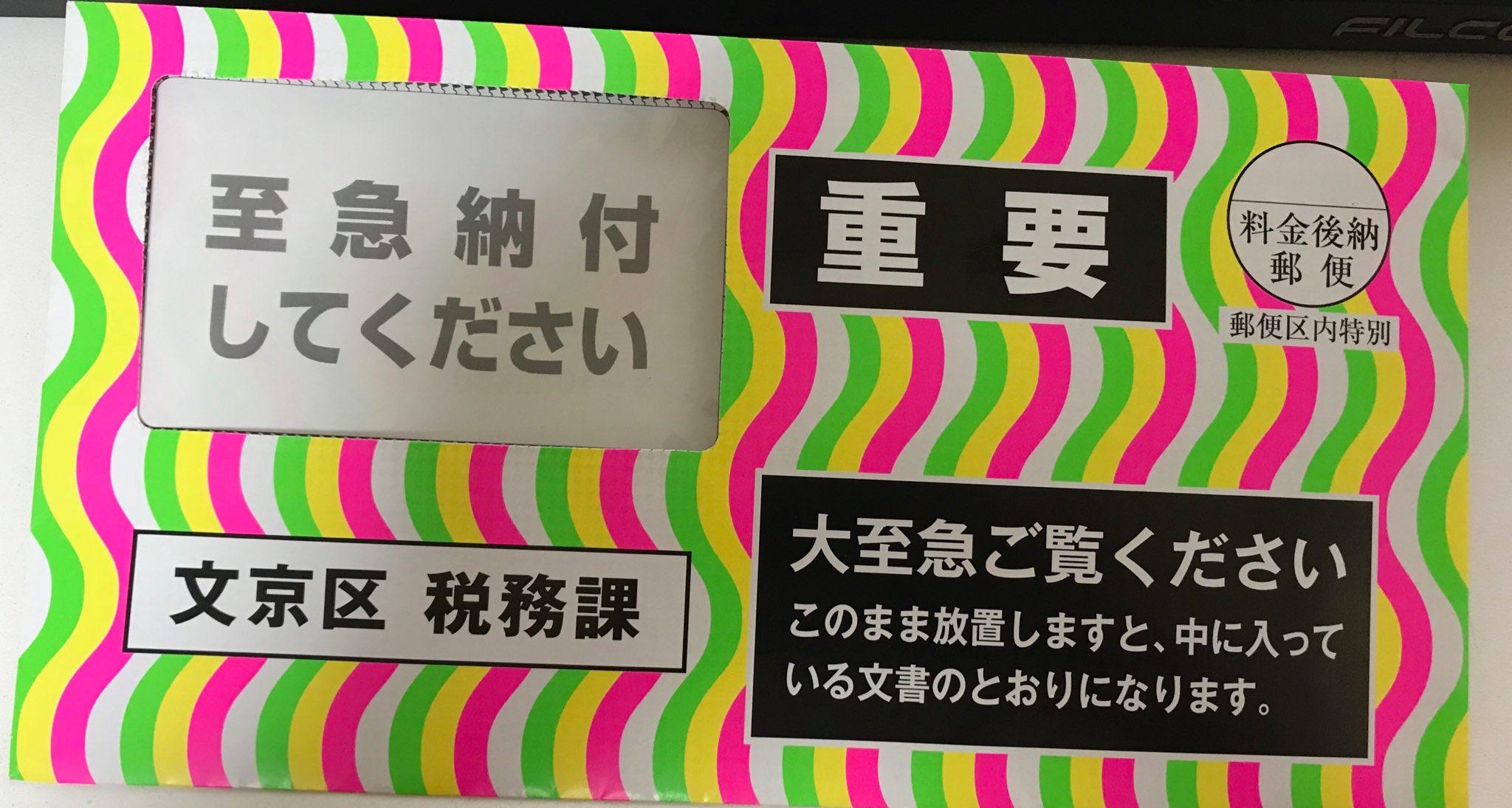 文京区から脅しのお手紙が来た。 つか、なに、この色合いw