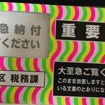 文京区から脅しのお手紙が来た。つか、なに、この色合いw pic.twitter.com/nfjnes…