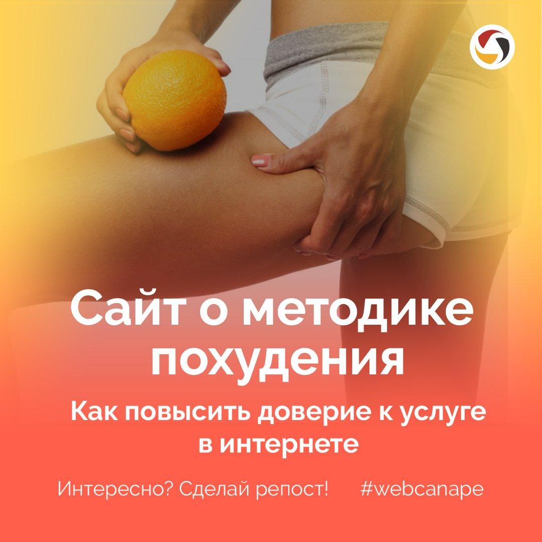 Сайт посвященный похудению